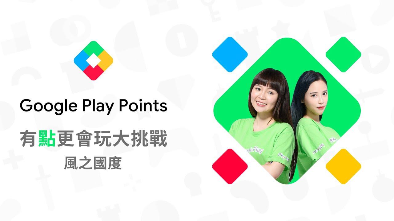 Google Play Points 有「點」更會玩大挑戰  風之國度