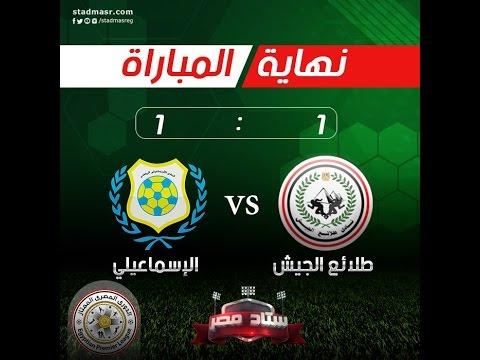 أهداف مباراة طلائع الجيش و الإسماعيلي 1-1| الجولة 3 - الدوري المصري