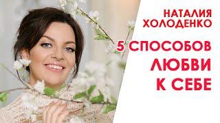 5 способов любви к себе | Наталия Холоденко