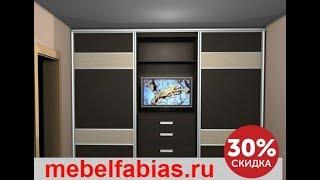 видео Шкафы купе в спальню на заказ от производителя в Москве.