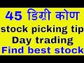 45 Degree Angle - Day trading stock pick tip to find best stocks.
