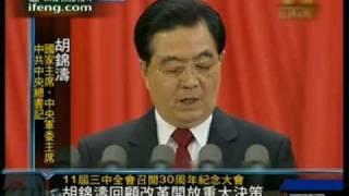 胡锦涛发表讲话 回顾改革开放重大决策