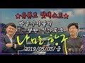 [낭만항구]감성돔 6자 출연 2019/05/03/금