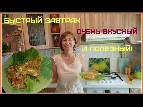 Совместное видео. Быстрый завтрак. Как приготовить быстрый и вкусный завтрак за несколько минут.