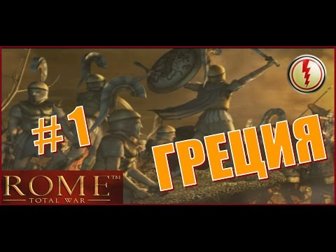 Rome Total War. Греция #1 - Великая игра. Начало. (Оригинальное Издание 1С 2004г.)