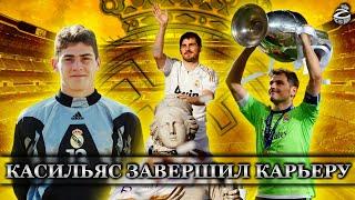 Лучший вратарь в истории завершил карьеру Grac1as Iker Casillas