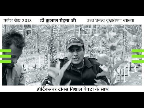 2018   DR. KUSHAL MEHTA JI   HIGH DENSITY PLANTATION EXPLAINED.