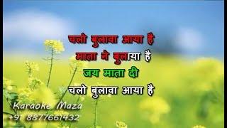 Chalo Bulawa Aaya Hai - Karaoke - Avtaar - Mohd Rafi, Narendra Chanchal & Asha Bhosle