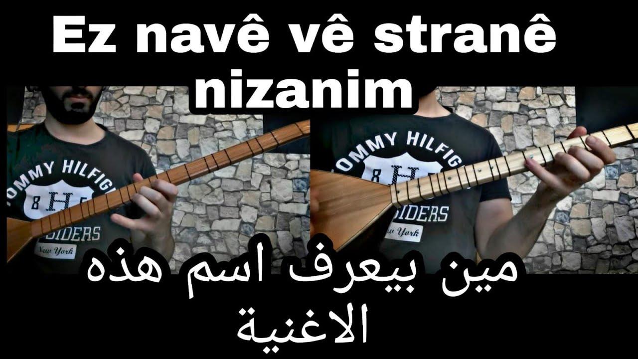 عزف اغنية لا احد يعرف اسمها على الطمبور و البغلمة | navê vê stranê çi ye? | بزق كردي