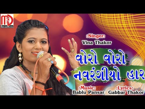 Voro Voro Navrangiyo Har | Vina Thakor New Song 2017 | Latest Songs | Musicaa Digital