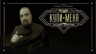 КиноМёд | Мнение о фильме Купи-меня