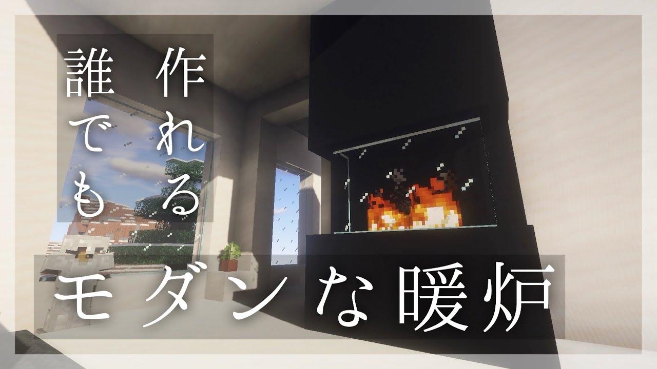 暖炉 マイクラ