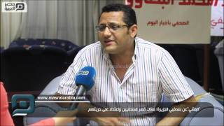 بالفيديو| البلشي: الصحافة تتعرض لقهر واضح