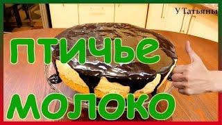 Очень вкусный торт «Птичье молоко». Как приготовить торт птичье молоко.  Пошаговый рецепт у Татьяны