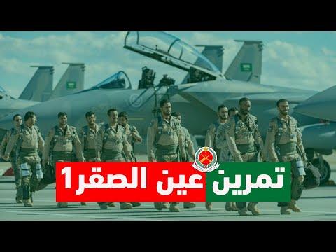 صقور القوات الجوية الملكية السعودية يصلون إلى اليونان لتمرين عين الصقر1