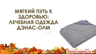 Мягкий путь к здоровью: одеяло ДЭНАС-ОЛМ