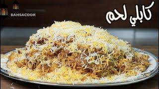 رز كابلي لحم بس شي خرافي - Bashacook Ramadan show E08