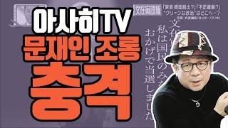 文 스캔들 조목조목 日 TV 조명