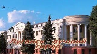 Луганск  лучший город на Земле(, 2016-02-20T09:09:38.000Z)