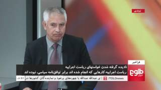 FARAKHABAR: Abdullah's Executive Authorities Curbed: CEO Office