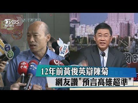12年前黃俊英辯陳菊 網友讚「預言高雄超準」