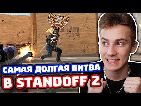 САМАЯ ДОЛГАЯ БИТВА ПРОТИВ ВЕТЕРАНА В STANDOFF 2!