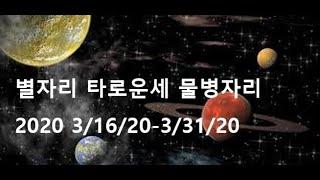별자리 타로운세 물병자리  3/16/20-3/31/20