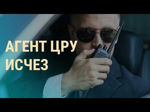 Поиски американского агента Смоленкова | ВЕЧЕР | 11.09.19