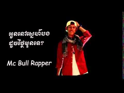 Oun Nov Sne Bong Doch Tngai Mun Te by Mc Bull Rapper1
