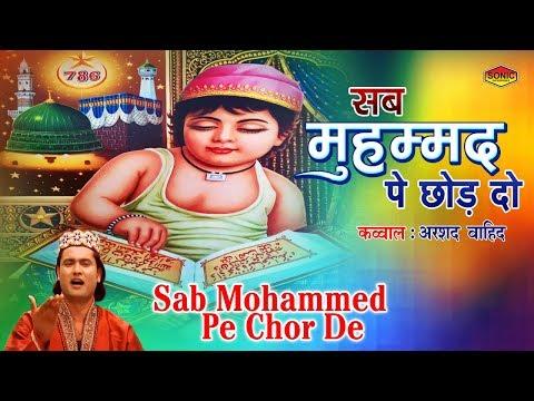 New Islamic Qawwali Song 2018 - Sab Mohammed Pe Chor De  (Arshad Wahid Qawwal)