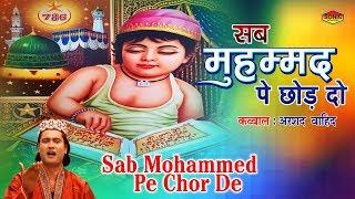 Qawwali Video Songs - Sab Mohammed Pe Chor De (Arshad Wahid Qawwal)   New Qawwali 2019