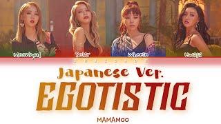 MAMAMOO Egotistic Japanese Version Lyrics (ママム エゴイスティック 日本語 歌詞) ♪ Color Coded ♪ Japan/Romaji/Eng sub