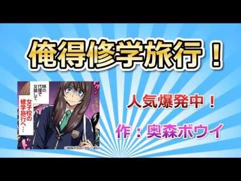 俺得修学旅行(奥森ボウイ)無料立ち読み&ネタバレ情報の動画!