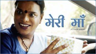 Aanchal Shrivastava feat Gauri Sawant - Meri Maa | Mothers day song