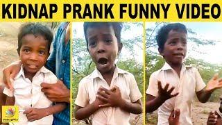எவ்ளோ பணம் வேணாலும் தரேன் : Tamil Boy Kidnap Prank | Funny Video