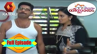 Karyam Nissaram 05/12/16 Family Comedy Serial
