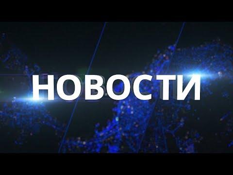 Медиа Информ: Те еще новости (13.07.18) Открытие Центра Административных Услуг