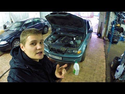 BMW E46 M54 не греет печка ! ПРОМЫВКА СИСТЕМЫ ОХЛАЖДЕНИЯ ! Ч1