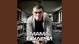 Download Мама вылечи Mp3 and Videos