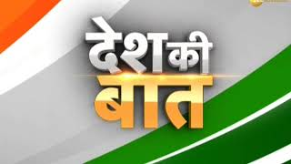 Desh Ki Baat: Karnataka crisis: Congress-JDS government collapses