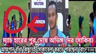 আজকের_ম্যাচ_নিয়ে_এ_সব_কী_বললেন_(সাকিব)Sport news today।khelar khobor today।cricket news।