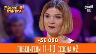 +50 000   Аниматор для дочки прокурора   победители 11 го сезона, часть 2   Рассмеши Комика