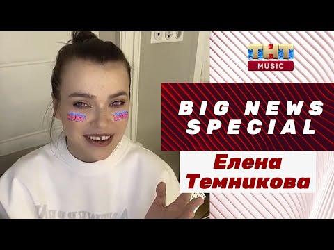 Елена Темникова: «Live-альбом записали с одного дубля - и в этом есть нечто волшебное» | SPECIAL