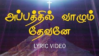 அப்பத்தில் வாழும் தேவனே | appathil vaalum devane | Lyric video | Jesus Tv