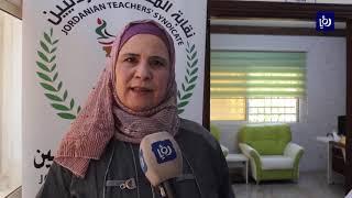 أولياء أمور يطالبون المعلمين بإنهاء إضرابهم - (10-9-2019)