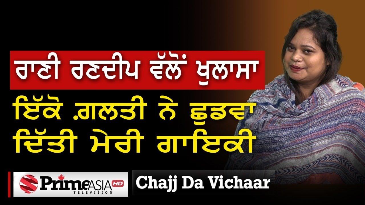 Chajj Da Vichar (1082) || ਰਾਣੀ ਰਣਦੀਪ ਵੱਲੋਂ ਖੁਲਾਸਾ ਇੱਕੋ ਗ਼ਲਤੀ ਨੇ ਛੁਡਵਾ ਦਿੱਤੀ ਮੇਰੀ ਗਾਇਕੀ