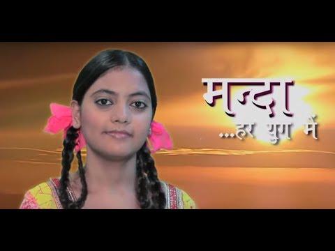 Manda Har Yug Mein - Episode 23