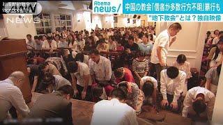 キリスト教信者らが多数不明に 中国の地下教会とは(18/12/13)