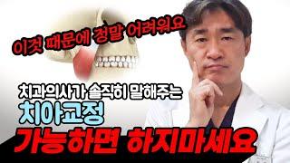 치과의사가 솔직히 말해주는, 치아교정 이것때문에 정말 …