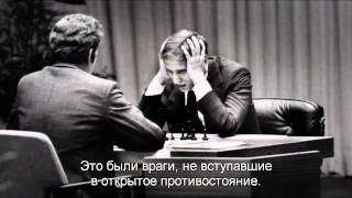 Фильм «Бобби Фишер против всего мира» ОНЛАЙН трейлер
